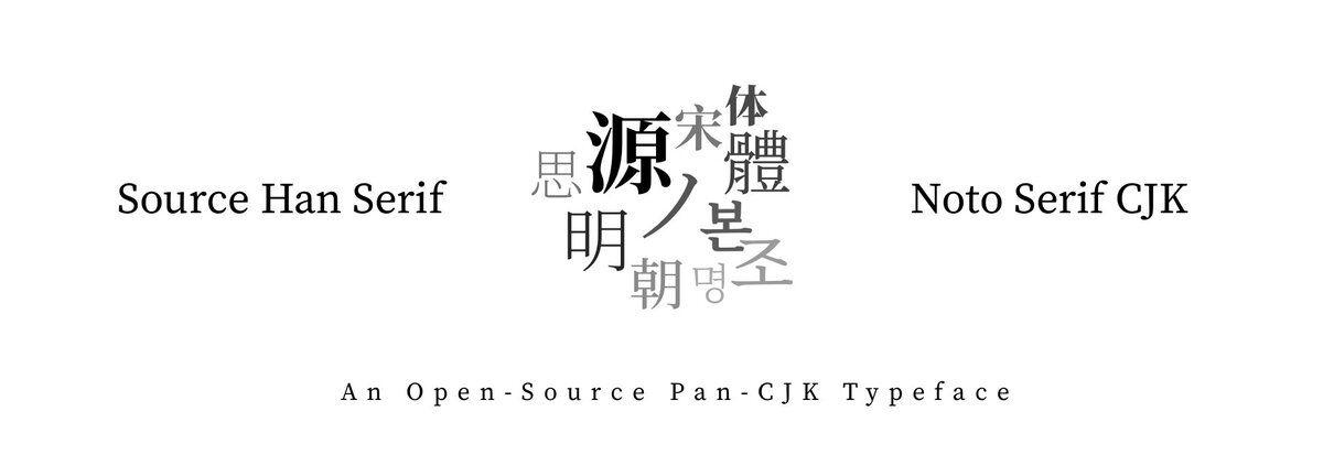 Source Han Serif / Noto Serif CJK